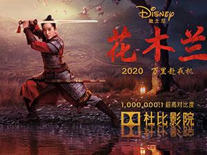 花木兰北美取消上映 9月4日改线上放映需257