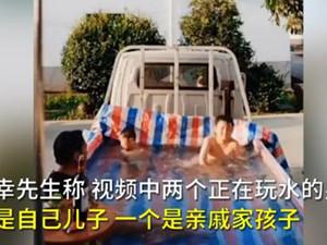 爸爸用卡车给孩子自制泳池 详情曝光更让人