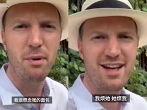 法国女婿回应吐槽中国丈母娘 具体内容及事