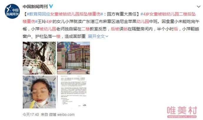 4岁女童被锁幼儿园二楼后坠楼重伤 园方有重大责任(原创)