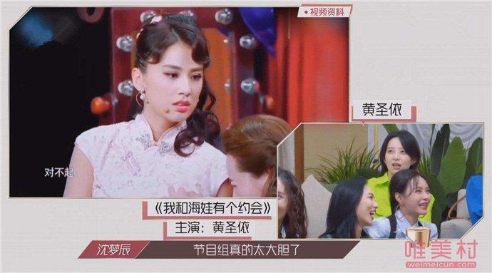 节目组给黄圣依看海娃片段 网友心疼黄圣依(原创)