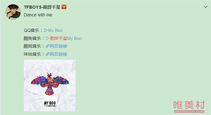 易烊千玺新单曲MYBOO 真的太上头了(原创)