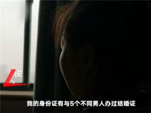 河南未婚女子5地被结婚 一地登记已被判无效