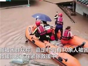 村民被洪水围困屋顶挥旗求救 四川一村庄成孤岛