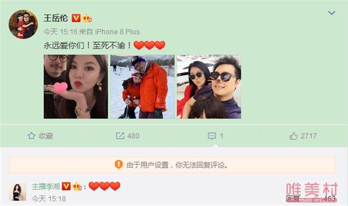 王岳伦表明李湘王诗龄 李湘回复三个爱心(原创)