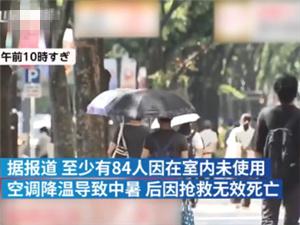 东京本月超100人因中暑死亡 介绍防暑妙招