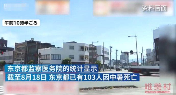 东京本月超100人因中暑死亡 先容防暑妙招(原创)