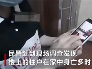 广西女租客发现天花板滴血 网友:太惊悚了