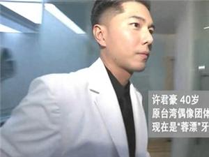 前台湾偶像歌手在成都当牙医 偶像再就业的