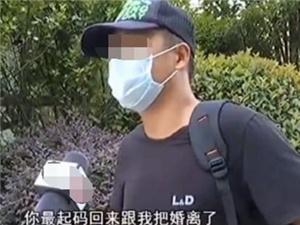 丈夫刷短视频刷到失踪3年妻子 疑似已与他人生子