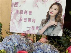杨紫成功追星赵薇 二人合作听见她说