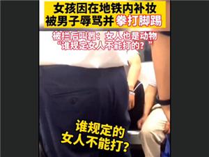 女子地铁补妆被陌生男子怒骂 甚至被该男子打