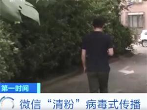 央视曝光微信清粉骗局
