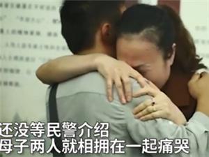 54岁母亲一眼认出被拐26年儿子 两个人相拥痛哭