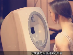 瑞典公司发明自动化妆机 30秒钟就能完成化妆