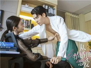 电视剧从结婚开始恋爱 霸道女总裁美貌男医