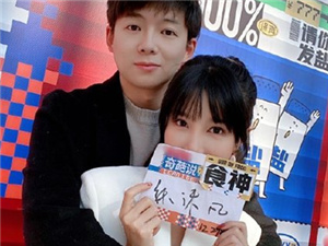 张沫凡公布新恋情 带男友参加奇葩说第七季