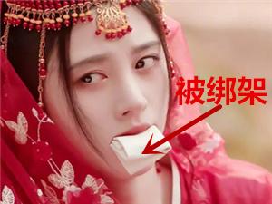 鞠婧祎新剧被绑架造型曝光 网友怒批这是把