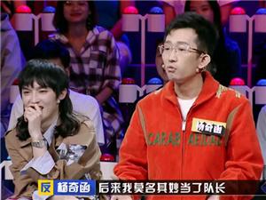 奇葩说选手杨奇函网恋被骗走百万 清华高材