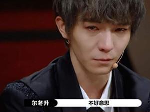 演员请就位2尔冬升发飙 郭敬明为什么要哭呢