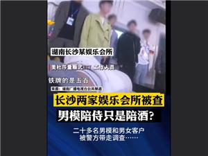 长沙两娱乐场所被查 二十多名男模被调查