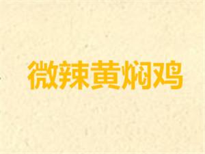 微辣黄焖鸡是什么梗 微辣黄焖鸡内涵意思是什么