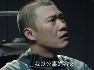 巡回检察组沈广顺为何那么恨沈广军 沈广顺
