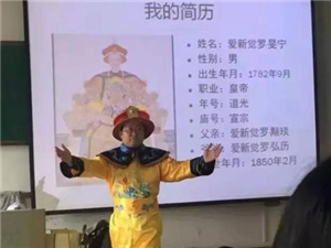 历史老师穿龙袍上课 网友表示太羡慕了