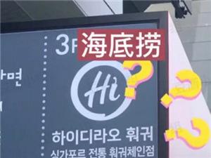 海底捞在韩国宣称是新加坡传统火锅 网友表