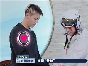 欧阳娜娜叫陈伟霆爸爸引争议 被网友吐槽太