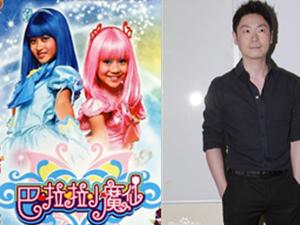 巴啦啦小魔仙导演竟然是TVB演员李思捷 太不