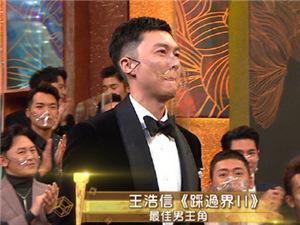 王浩信获TVB视帝感谢妻子陈自瑶 坐在台下的