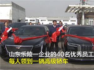 山东老板给40名员工每人奖励一辆高级轿车