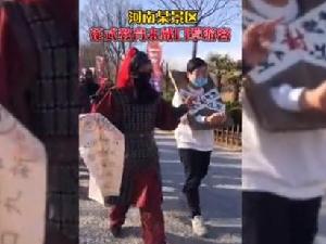 河南一景区花式惩罚游客 凡不戴口罩者一律戴枷锁游街示众