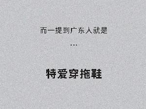 广东拖鞋之城是什么梗 广东人为什么那么爱