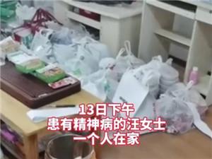 精神病人花4万余元点40份外卖 收到近2000件食品