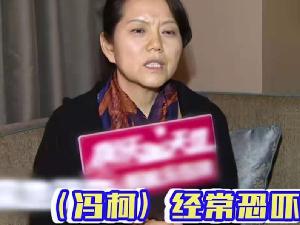 张靓颖妈妈再爆料 称冯珂经常恐吓威胁女儿