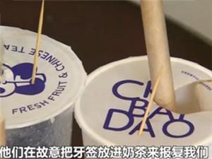 上海茶百道奶茶喝出三