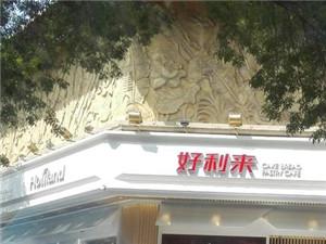 好利来辟谣卷入西藏冒险王事件 回应造谣成本太低已报警