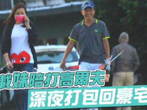 58岁已婚吴宗宪载美女出游 一同回豪宅至深