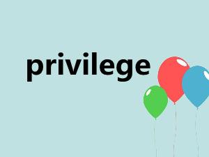 网络用语privilege是什么梗 privilege水果是什么意思