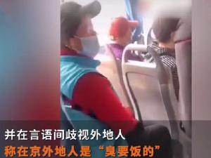 北京大妈嫌公交上让座慢 大骂臭外地的来北京要饭来了