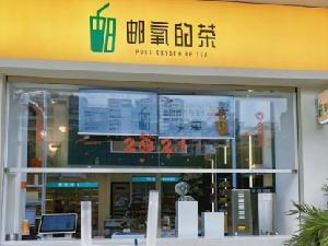 中国邮政开奶茶店了 网友:店员有事业编制吗