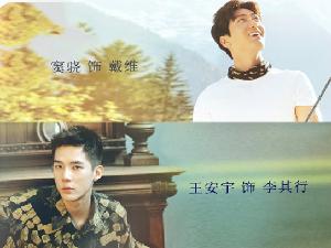 欢乐颂3男演员官宣 阵容为窦骁王安宇经超张