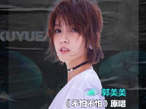 歌手郭美美因重名事业一落千丈 但是拒绝改