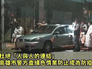 台湾28岁人妻因疫情失业 为赚钱养家瞒丈夫