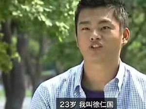 徐仁国旧照引热议 每个胖子都是潜力股
