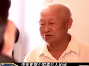 81岁老人突然决定改姓 这一举动遭到全族人的反对