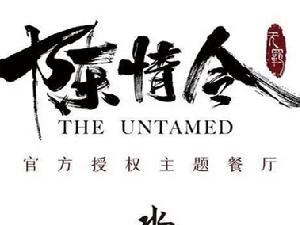 陈情令主题餐厅在上海开设 获官方授权主题