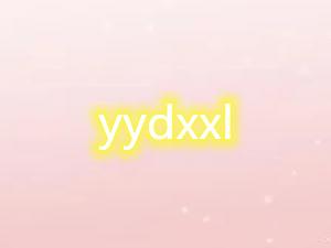 yydxxl是什么意思 你是yydxxl吗
